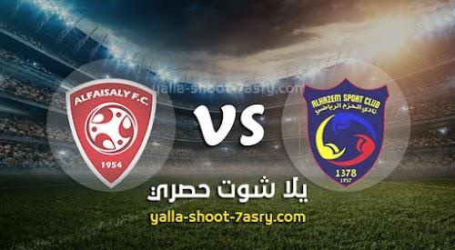 نتيجة مباراة الحزم والفيصلي اليوم الجمعه بتاريخ 13-03-2020 الدوري السعودي