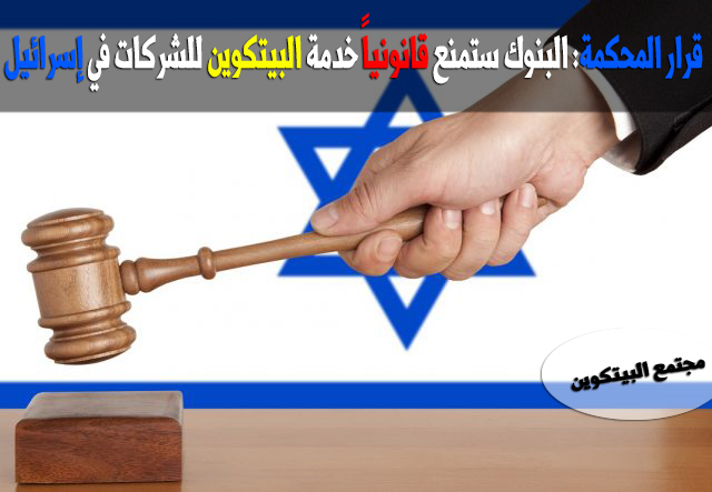 قرار المحكمة: البنوك ستمنع قانونياً خدمة البيتكوين للشركات في إسرائيل