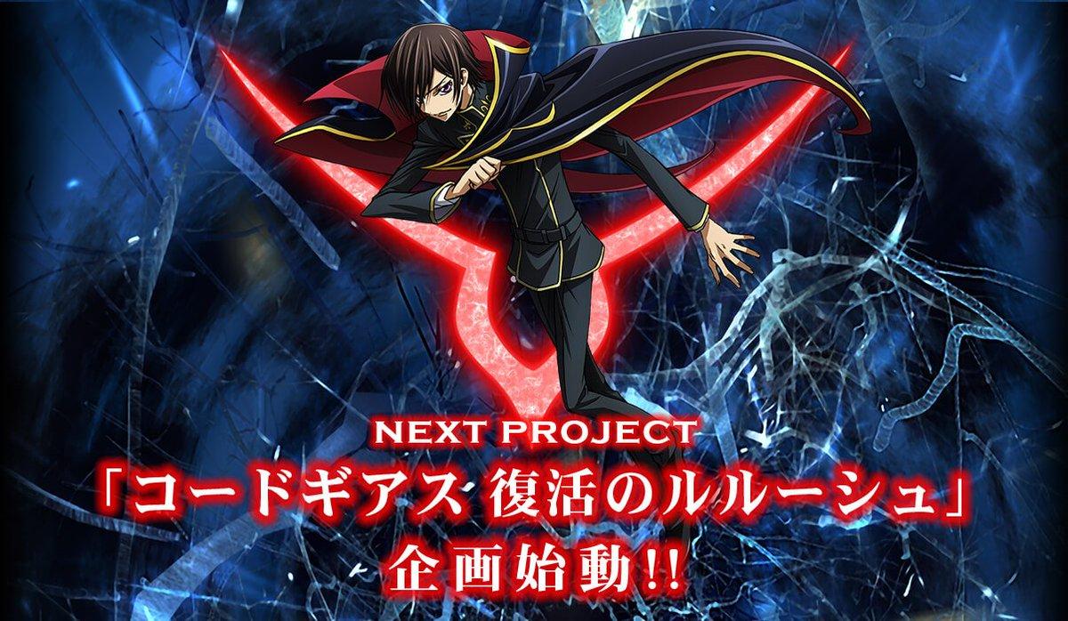 Code Geass: Fukkatsu no Lelouch: OST [Opening Ending] Full Version