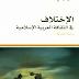 تحميل كتاب الإختلاف في الثقافة العربية الإسلامية لــ  امال قرامي.pdf