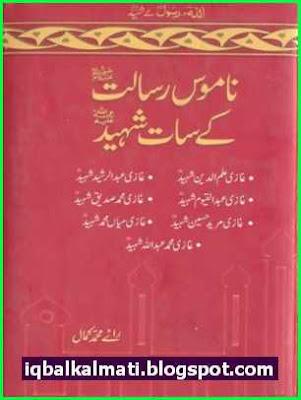 Namoos e Risalat Kay 7 Shaheed
