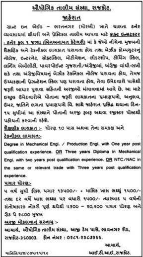 Industrial Training Institute (ITI) Rajkot Recruitment 2016 for Craft Instructor Turner
