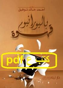 تحميل كتاب قهوة باليورانيوم pdf أحمد خالد توفيق