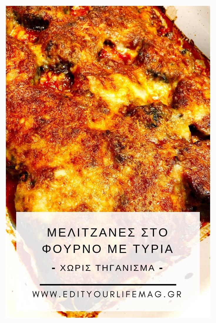 Πεντανόστιμη και εύκολη συνταγή για μελιτζάνες στο φούρνο με σάλτσα ντομάτας και λιωμένα τυριά χωρίς να απαιτείται τηγάνισμα! - Edit Your Life Magazine #myeditfood