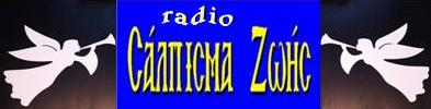 http://www.greekradios.gr/live/1303/Σάλπισμα-Ζωής