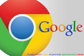 Google введет запрет на рекламу криптовалют с июня