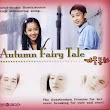 Korean Drama Autumn In My Heart 2000 + Subtitle Indonesia [COMPLETE]  | Suci Agustini Intan Muslimah