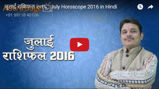 जुलाई 2016 का राशिफल आपके भविष्य की तैयारी में मदद करेगा।
