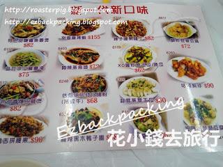 石門陳根記menu