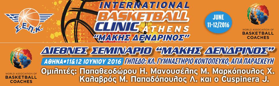 Θέμα: Διεθνές Σεμινάριο «Μάκης Δενδρινός» Αθήνα 2016