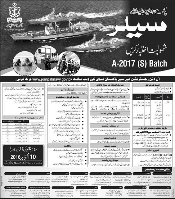 pak navy, pak army, GOVT JOBS, 2016, Join Pak Navy As Sailor, New Jobs in Pakistan Navy as Sailor jobs in Pak Navy Join Pakistan Navy as Sailor 2016 Batch A-2017 Online Registration for trades Technical & Marine Branch Latest Advertisement of Navy Jobs. This Pakistan Navy induction program has been started for batch A-2017 Sailor Jobs Batch for Technical & Mariners.Latest Jobs in Pakistan as Join Pakistan Navy Pak Navy Jobs as Sailors of different Trades for Matric Science & Arts. To Join Pakistan Navy as Sailor 2016 (S) Pak Navy Jobs Batch A-2017 Online Registration for Technical and Marine Branch Candidates are required to visit Pak Navy Jobs site. This Latest Jobs in Pakistan Navy 2017 Online Registration Navy Jobs Advertisement is Published on 25-09-2016, Sunday, Express Newspaper,