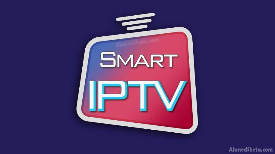تحميل تطبيق Smart IPTV للأندرويد | أفضل تطبيق IPTV للأندرويد 2019