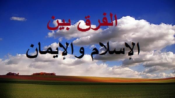 الفرق بين الايمان والاسلام