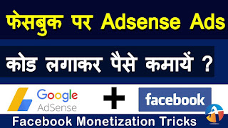 Facebook Page पर Adsense Ads लगाकर Paise कैसे कमाए
