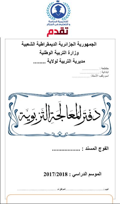 دفتر المعالجة التربوية للتعليم الابتدائي الجيل الثاني جاهزة للطباعة