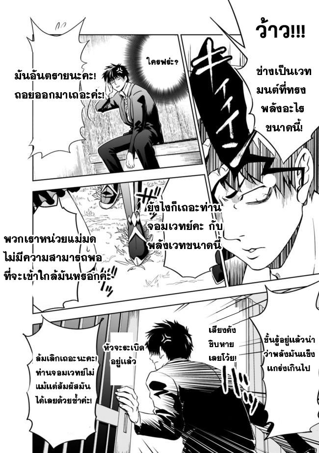 Ore no Ie ga Maryoku Spot datta Ken - Sundeiru dake de Sekai Saikyou - หน้า 7