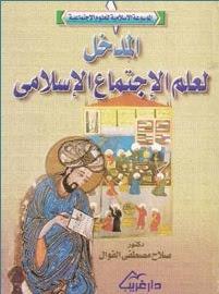المدخل لعلم الاجتماع الإسلامي - صلاح مصطفى القوال
