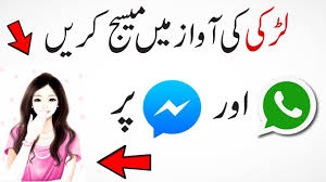 How To Send Messeges On Woman Voice in Whatsapp And Messenger