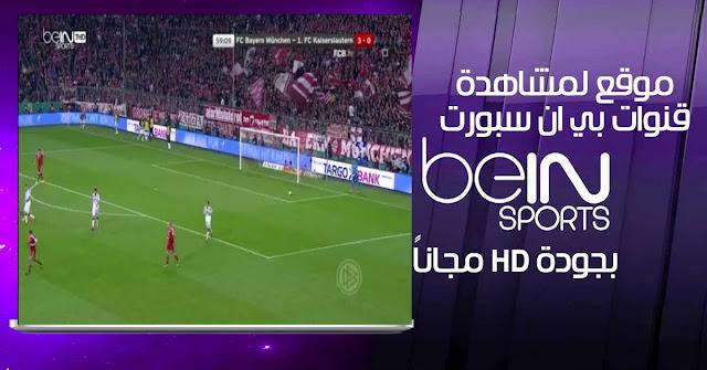 موقع عربي جديد يمكنك من مشاهد أفضل و أقوى مباريات كرة القدم مجانا