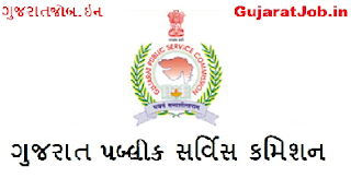 GPSC OMR Sheet of CHIEF OFFICER (NAGARPALIKA), CLASS-2