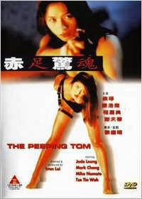 Chik juk ging wan (1996)