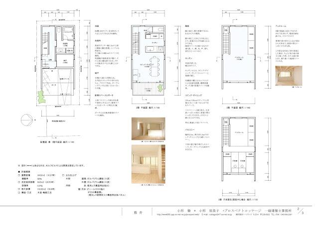 ローコストで建てるすがすがしい木造三階建て狭小都市型住宅 平面計画