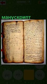открыт старинный манускрипт, в котором имеются записи
