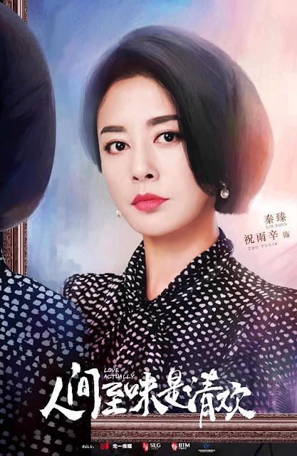 Zhu Yuxin  Love Actually c-drama
