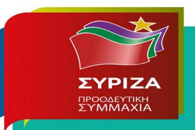 Ο ΣΥΡΙΖΑ Ναυπλίου καλεί σε συμμετοχή στη συγκέντρωση διαμαρτυρίας