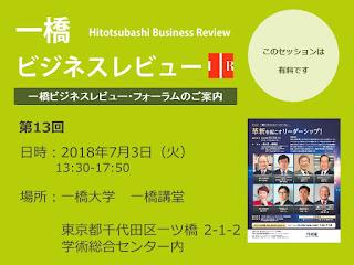 【お知らせ】第13回一橋ビジネスレビュー・フォーラム