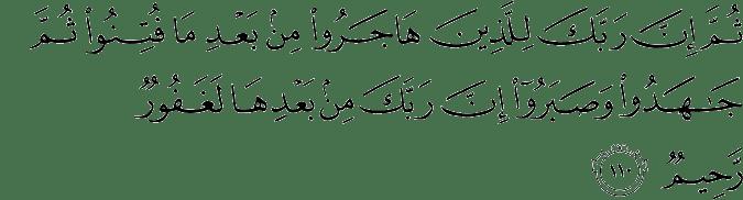 Surat An Nahl Ayat 110