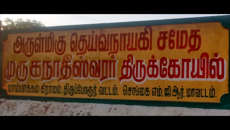 Mambakkam-Sivan-temple-1a.png