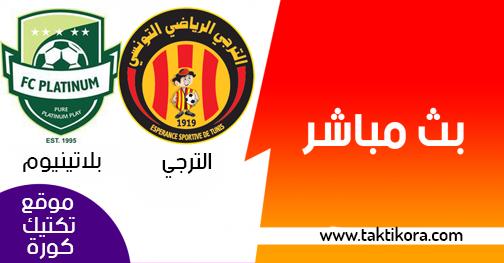 مشاهدة مباراة الترجي التونسي وبلاتينوم بث مباشر لايف 18-01-2019 دوري أبطال أفريقيا