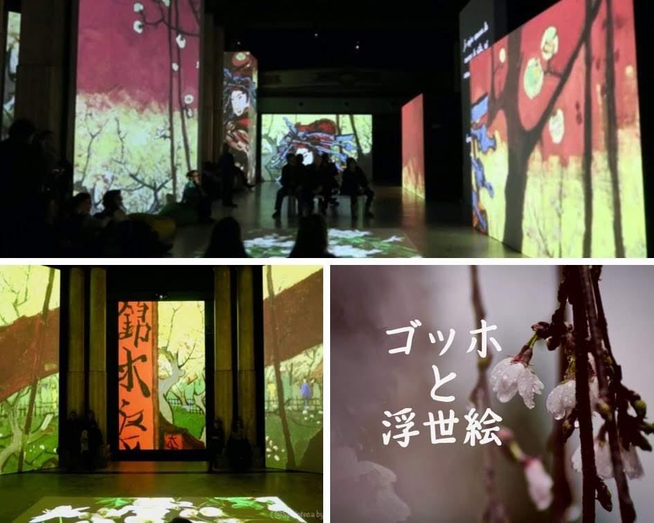 Van Gogh Alive Madrid マドリードの光と音のバーチャルゴッホ展の日本の浮世絵風の絵画
