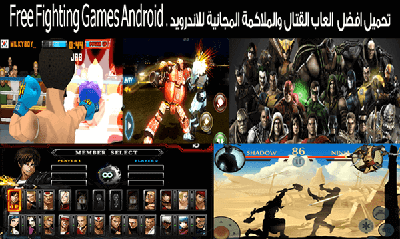 Free Fighting Games Android
