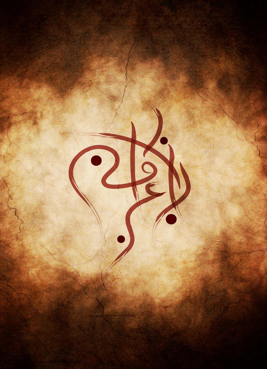 Araf'a Düşmek ve Araf'tan Çıkm...