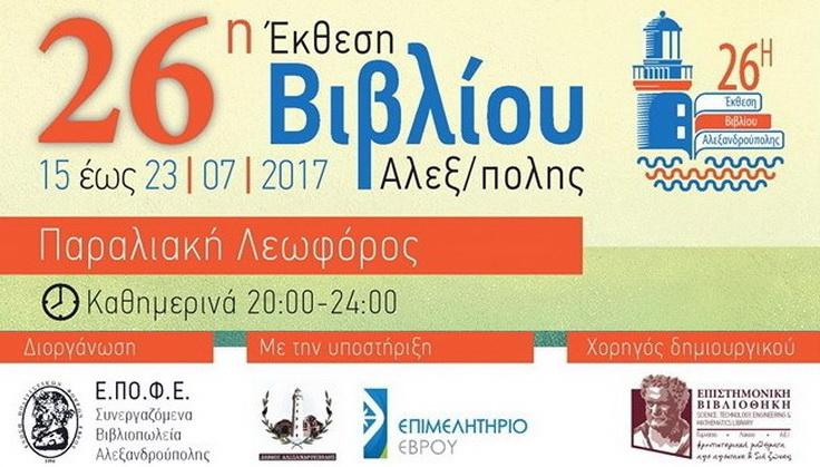 Ξεκινά το Σάββατο η 26η Έκθεση Βιβλίου Αλεξανδρούπολης