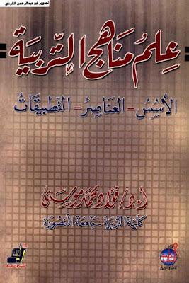 علم مناهج التربية الأسس العناصر التطبيقات pdf فؤاد محمد مرسي