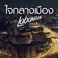 LABANOON ใจกลางเมือง cover