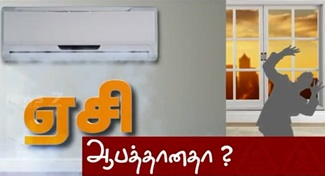 Air Conditioner is Dangerous? | News 7 Tamil
