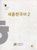Sejong 2- 세종한국어 2