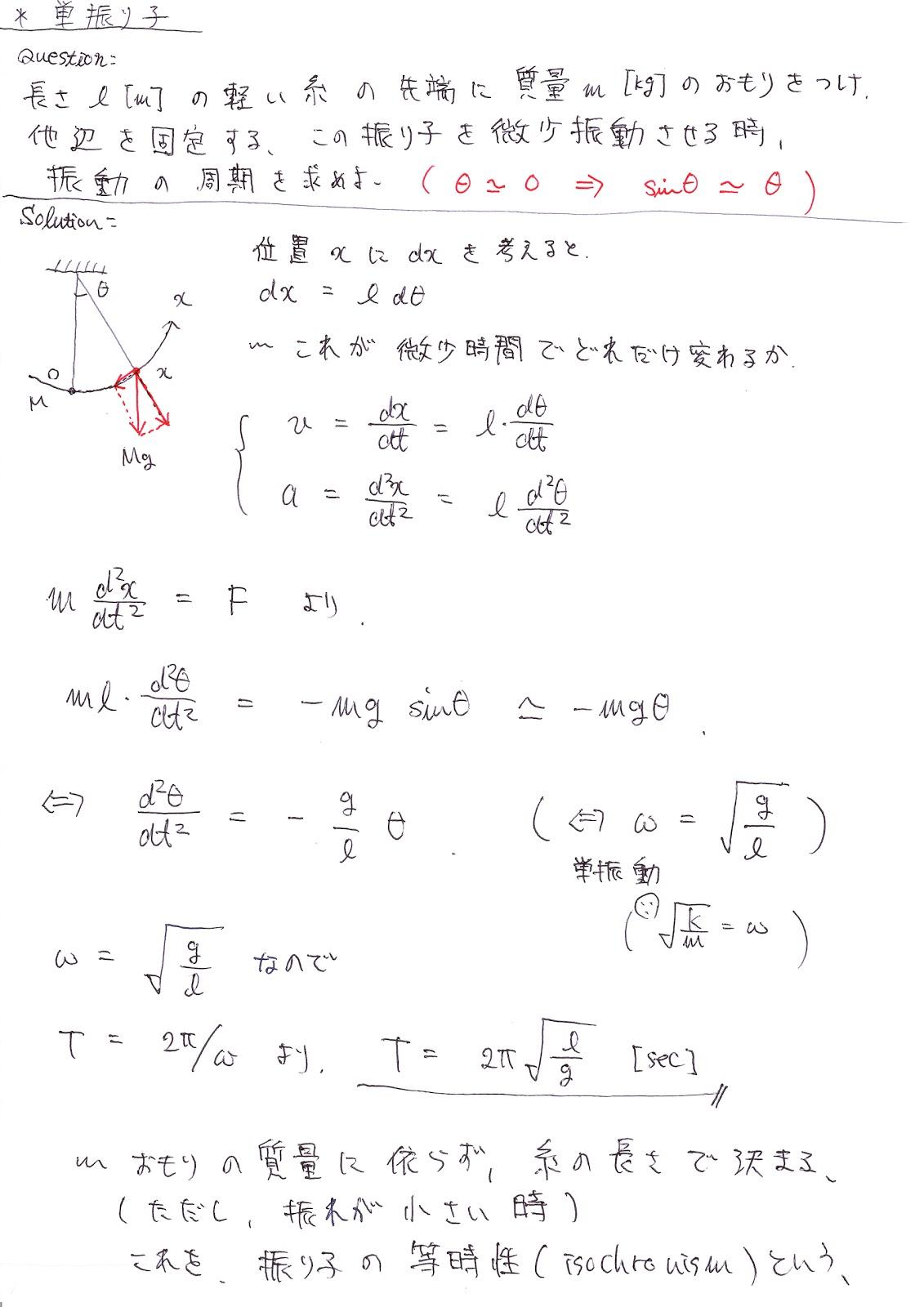 方程式 単 振り子 運動