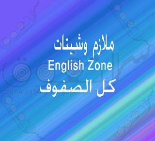 تحميل ملازم وشيتات منهج انجلش زون كل الصفوف English Zone