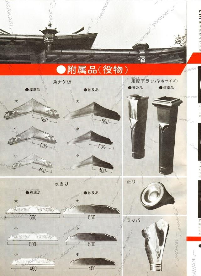 銅雨樋、銅アンコーのカタログ 付属品(役物)カタログ部分