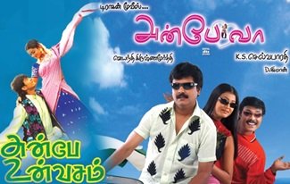 Anbe Un Vasam & Anbe Vaa Super Hit Audio Jukebox