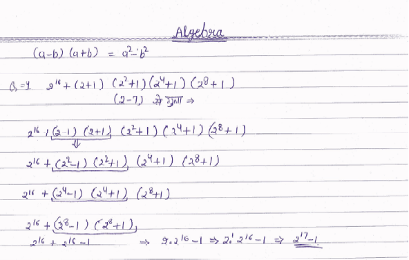 Math Algebra Handwritten SSC Notes in Hindi PDF Download