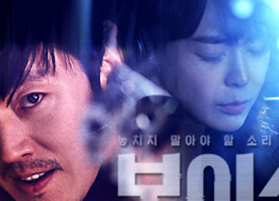 Drama Korea Voice + Subtitle Indonesia