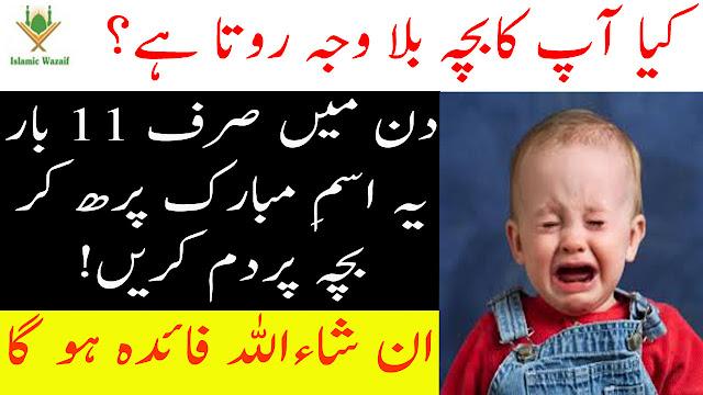 Bache Ka Bila Waja Rona/Bachon Ki Zid Door Karny ka Wazifa/Dua For Weeping Baby/Islamic Wazaif
