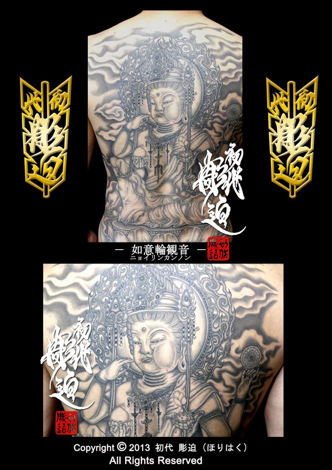 刺青 如意輪観音 tattoo 画像 タトゥーデザイン 刺青デザイン タトゥースタジオ画像 刺青 千葉県 タトゥー 千葉 刺青 千葉県 タトゥースタジオ 画像