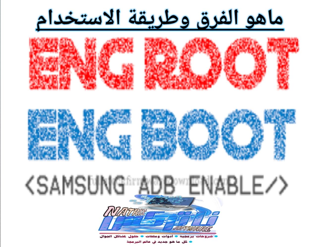 الفرق بين eng boot و eng root وكيفية استخدامها